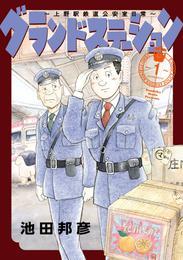 グランドステーション~上野駅鉄道公安室日常~(1) 漫画