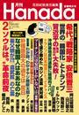 月刊Hanada2017年2月号 漫画