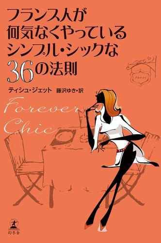 フランス人が何気なくやっているシンプル・シックな36の法則 Forever Chic 漫画