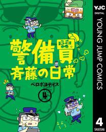 警備員斉藤の日常 4 漫画