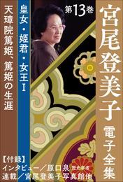 宮尾登美子 電子全集13『天璋院篤姫/篤姫の生涯』
