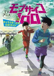 TVアニメ モブサイコ100 キャラクターとか公式ガイド