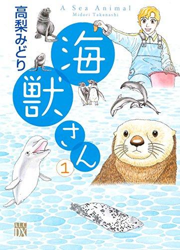 海獣さん 漫画