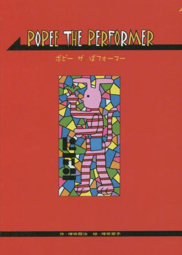 POPEE THE PERFORMER 漫画