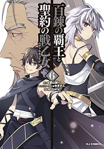 百錬の覇王と聖約の戦乙女 漫画