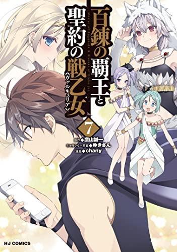 百錬の覇王と聖約の戦乙女 (1-4巻 最新刊) 漫画