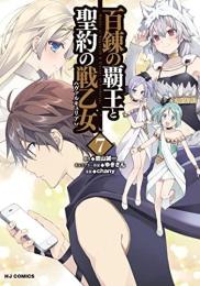 百錬の覇王と聖約の戦乙女 (1-6巻 最新刊)