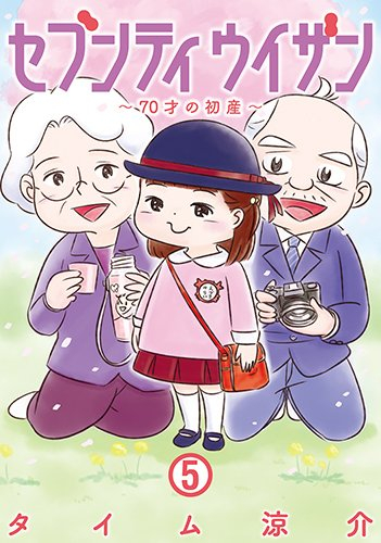 セブンティウイザン (1-3巻 最新刊) 漫画