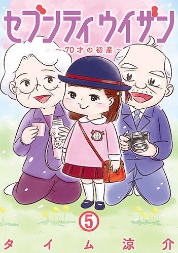 セブンティウイザン (1-5巻 全巻) 漫画