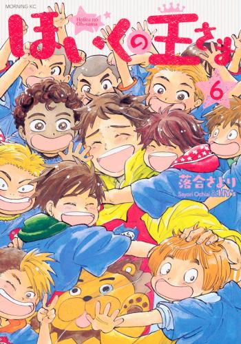 ほいくの王さま (1-6巻 全巻) 漫画