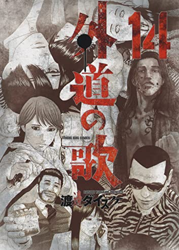 外道の歌 (1-12巻 最新刊) 漫画