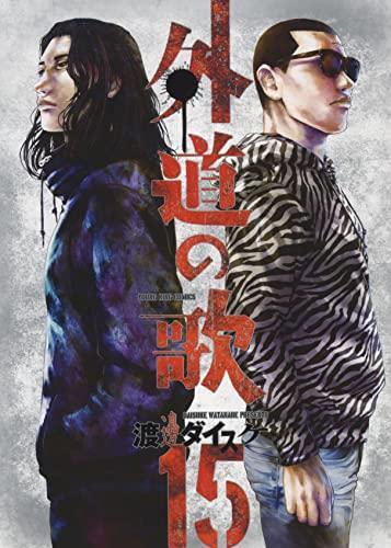 外道の歌 (1-8巻 最新刊) 漫画