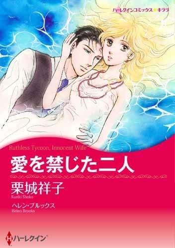 愛を禁じた二人 漫画