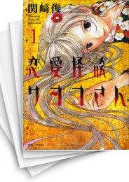 【中古】恋愛怪談サヨコさん (1-8巻 全巻) 漫画