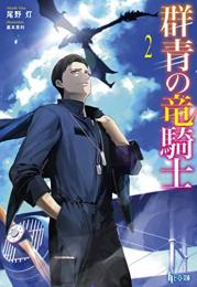 【ライトノベル】群青の竜騎士 (全2冊)