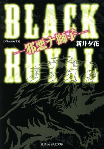 【ライトノベル】BLACK ROYAL ―邪悪ナ獅子― 漫画