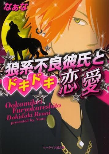 【ライトノベル】狼系不良彼氏とドキドキ恋愛 漫画
