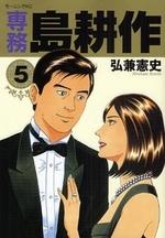 専務島耕作(1-5巻 全巻)