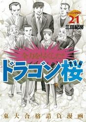 ドラゴン桜 21 冊セット全巻 漫画