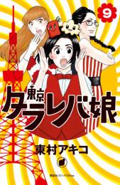 東京タラレバ娘 9 冊セット全巻 漫画