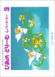 【児童書】ぴあのどり−むレパートリ− 3