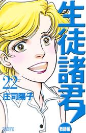 生徒諸君! 教師編(22) 漫画