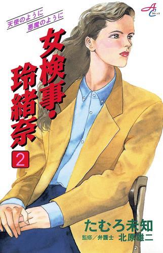 女検事・玲緒奈  漫画