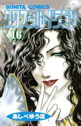 クリスタル☆ドラゴン(16) 漫画