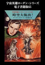 宇宙英雄ローダン・シリーズ 電子書籍版65 時空大脱出! 漫画