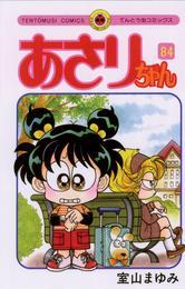 あさりちゃん(84) 漫画