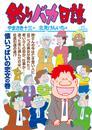 釣りバカ日誌(104) 漫画