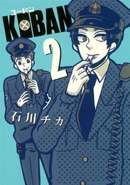 KOBAN (2) 漫画