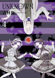 UNKNOWN 4巻 漫画
