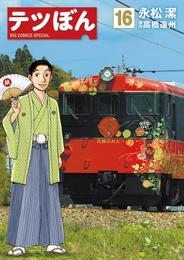 テツぼん(16) 漫画