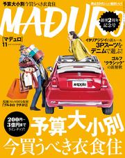 MADURO(マデュロ)2016年11月号 漫画