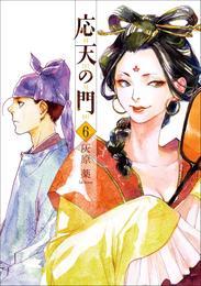 応天の門 6巻 漫画