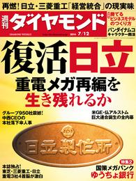 週刊ダイヤモンド 14年7月12日号 漫画