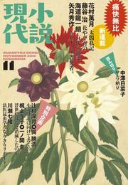 小説現代 2015年11月号 漫画