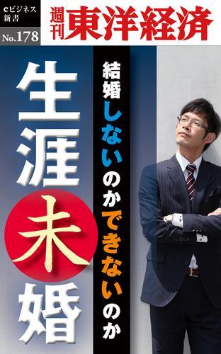 生涯未婚―週刊東洋経済eビジネス新書No. 漫画