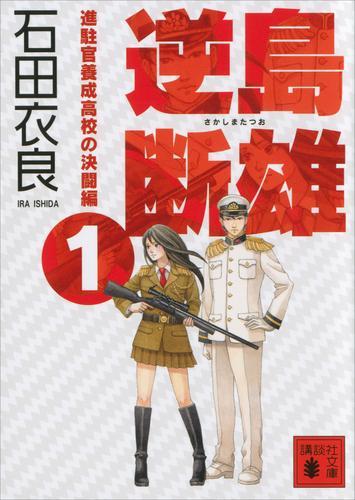 逆島断雄 進駐官養成高校の決闘編1 漫画