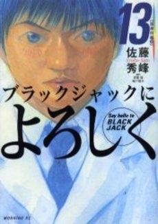 ブラックジャックによろしく (1-13巻 全巻) 漫画