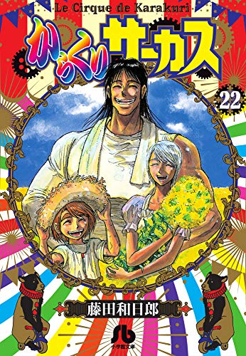 からくりサーカス[文庫版](1-15巻 最新刊) 漫画