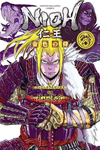 仁王 〜金色の侍〜 (1-3巻 最新刊) 漫画