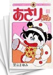 【中古】あさりちゃん (1-100巻) 漫画