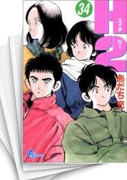 【中古】H2 エイチツー (1-34巻) 漫画