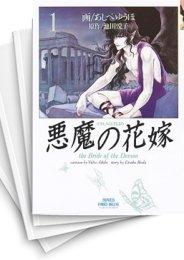 【中古】悪魔の花嫁 [DX版] (1-12巻) 漫画