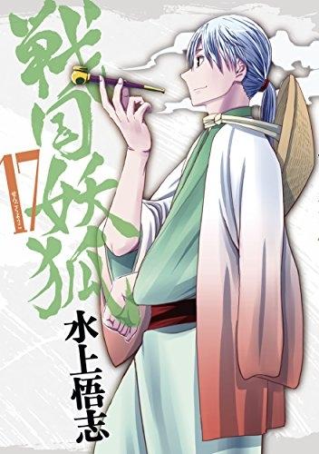 戦国妖狐 (1-17巻 全巻) 漫画