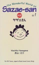 対訳 サザエさん (1-12巻 全巻)
