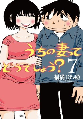 うちの妻ってどうでしょう? (1-7巻 最新刊) 漫画