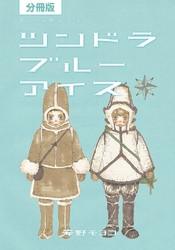 【分冊版】ツンドラ ブルーアイス 2 冊セット全巻 漫画